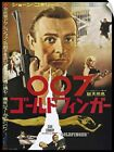 """Goldfinger - Vintage Movie Poster (Japanese)"" Wall Decal $29.99 USD on eBay"