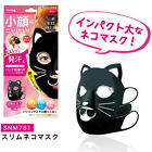 Lucky Trendy Japan 3D Neko Cat Face Slim & Reusable Silicon Mask Cover