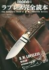 @ JPN Book The Complete Book R.W. Loveless Knives