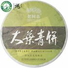 Large Leaf Green Cake * Haiwan Pu-erh Tea Cake 2012 Raw