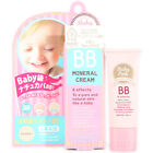 Bison Japan Baby Pink 8-in-1 BB Mineral Cream Foundation (20g/0.7oz) SPF35 PA++