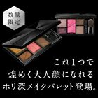 Kanebo Japan KATE 5-Color Dimensional Palette (eyeshadow+eyebrow+blush) Limited