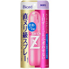 Kao Japan Deodorant Z Body Mist (110ml/3.7 fl.oz) eco-friendly - Made in Japan