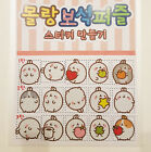 Molang DIY Cubic Crystal Beads Sticker Decor 5EA Cute Rabbit Anime Pen Tray Kit