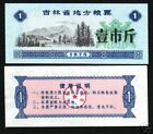 CHINA 1 YUAN 1975 TREE MOUNTAIN UNC FOOD COUPON RATION BUNDLE 100 PCS CHINES LOT
