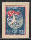 KOREA MINT Sc # 49 ( z2 ) Mi # 53  GENUINE Value $ 24.00 US $$